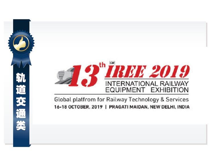 2019年印度国际轨道交通展