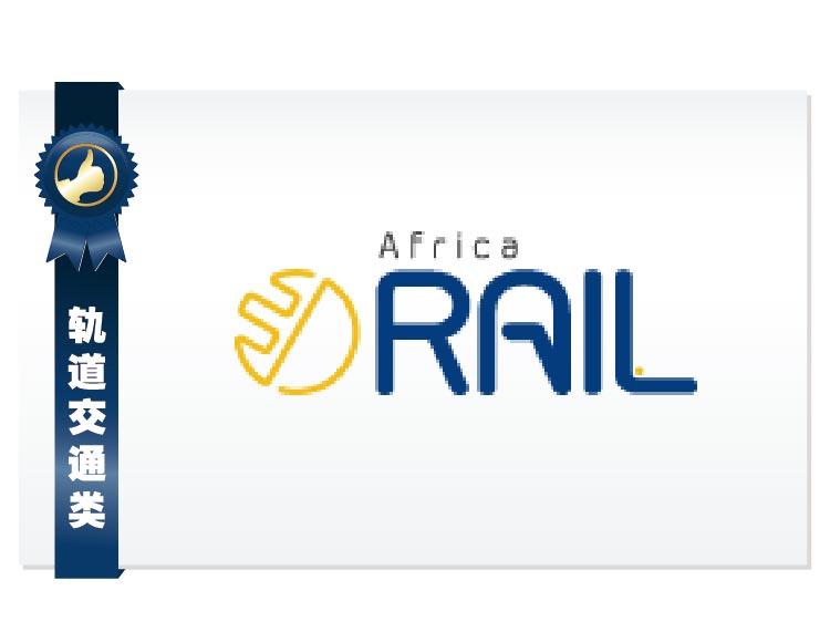 2019年南非国际轨道交通展